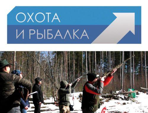 Канал «Охота и Рыбалка», новостной блок, о нашем турнире