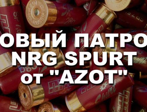 Новый патрон NRG Spurt от «AZOT»