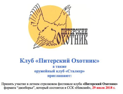 Стрелковый фестиваль клуба «Питерский охотник» 29.07.18