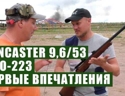 Новое видео: LANCASTER 9,6/53 ВПО-223, первые впечатления