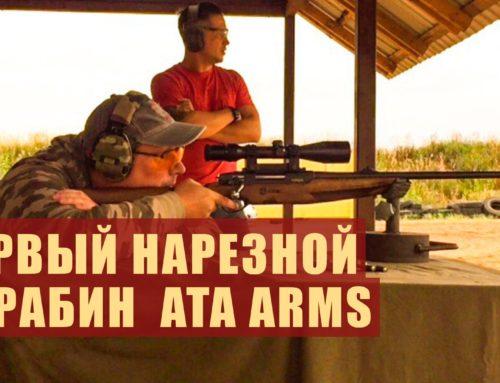 Новое видео: первый нарезной карабин ATA ARMS