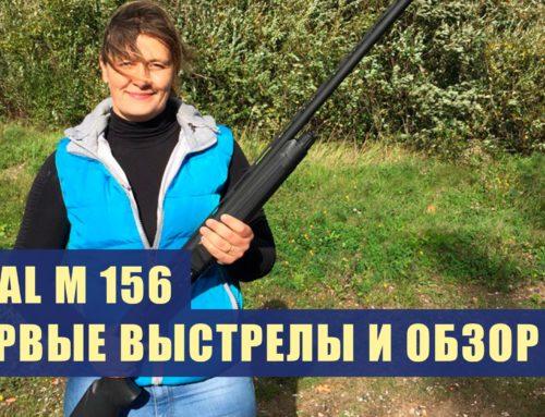 Новое видео: KRAL ARMS M156