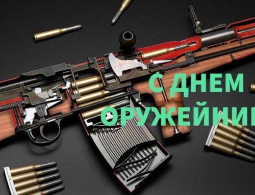 С Днем Оружейника!