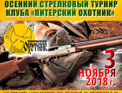 Осенний стрелковый турнир, 03.11.18 г, ССК «Невский»