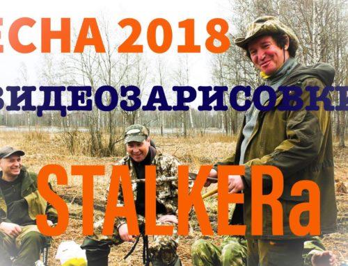 НОВОЕ ВИДЕО: ВЕСНА 2018, видеозарисовки STALKERa