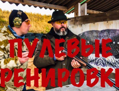 ПУЛЕВЫЕ ТРЕНИРОВКИ — новое видео!