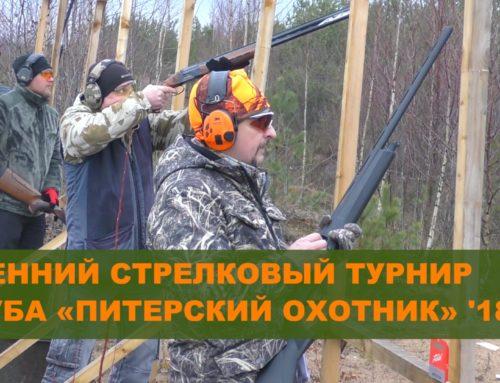 Видео c осеннего стрелкового турнира