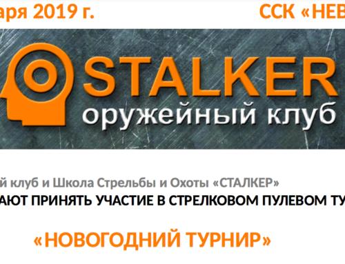 Пулевой турнир «Новогодний», 13.01.19 г, ССК «Невский»