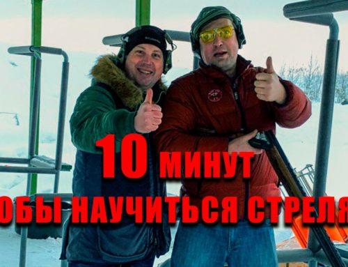 10 МИНУТ ЧТОБЫ НАУЧИТЬСЯ СТРЕЛЯТЬ!💥