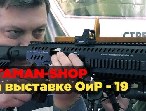 Ataman-shop на ОиР — 2019