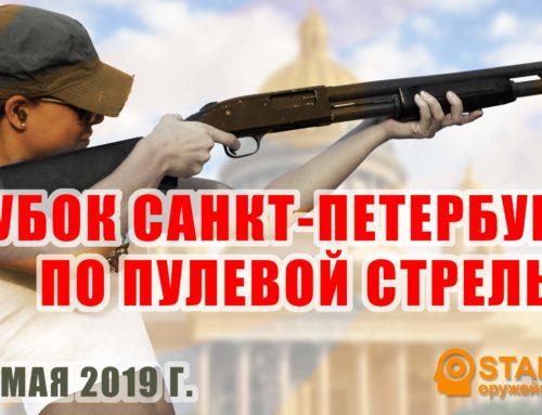 Кубок Санкт-Петербурга по пулевой стрельбе