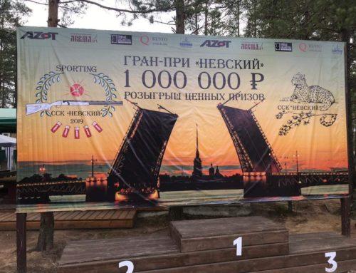ССК «Невский» приглашает на Гран-При «Невский» 13-14 июля 2019