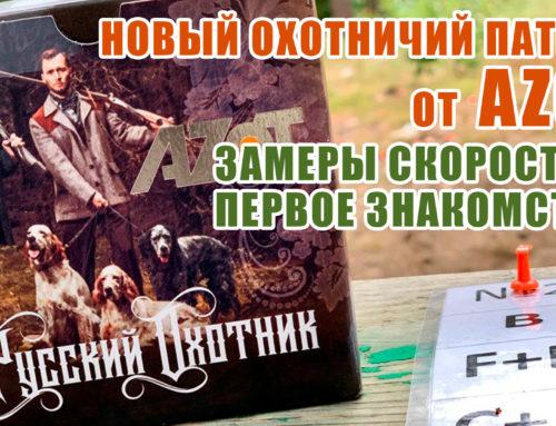 Новый охотничий патрон от Azot, линейка «Русский охотник»