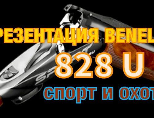 Новое видео: Презентация ружей Benelli 15.09.19 г, ССК «Олимпиец»