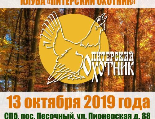 13.10.19 г, ССК «Невский», охотничий осенний турнир