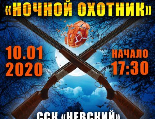 Турнир : «НОЧНОЙ ОХОТНИК», 10.01.20 г.,ССК «Невский»