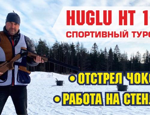ВИДЕО: HUGLU HT14