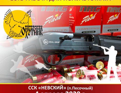 «Есть работа для полуавтомата», 04.04.20 г, ССК «Невский»