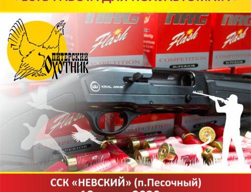 Открытая групповая тренировка по стендовой стрельбе: «Есть работа для полуавтомата», 18.07.2020 г, ССК «Невский»