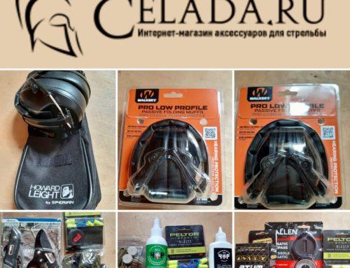 Призы от CELADA.RU
