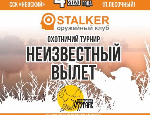 Охотничий турнир: «Неизвестный вылет», 04.10.20 г, ССК «Невский»