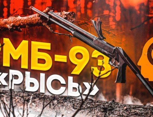 Новое видео: РМБ-93, помповое ружье из 90-х!