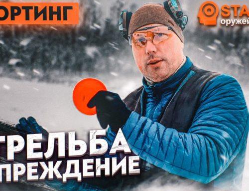 Новое видео: СПОРТИНГ стрельба в упреждение