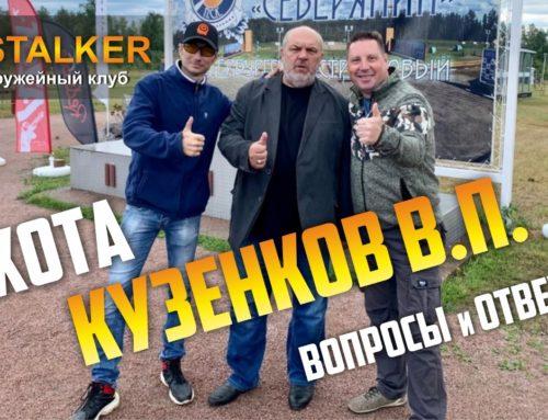 Новое видео: ОХОТА Кузенков В.П Вопросы и Ответы
