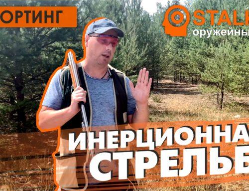 Новое видео: СПОРТИНГ «Инерционная стрельба»