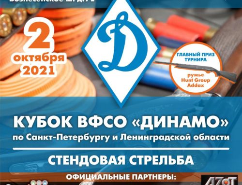 Кубок ОГО ВФСО «Динамо» 02.10.21г, ПСК «Северянин»