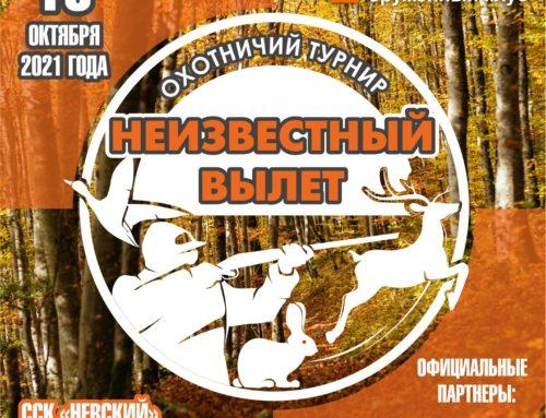 Охотничий турнир:»Неизвестный вылет», 10.10.21 г, ССК «Невский»