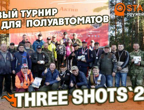 Новое видео с турнира: «THREE SHOTS»!