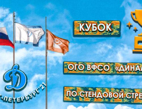 ВИДЕО: КУБОК ОГО ВФСО «ДИНАМО», Санкт-Петербург'21