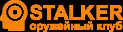 """ОРУЖЕЙНЫЙ КЛУБ """"СТАЛКЕР"""" Logo"""