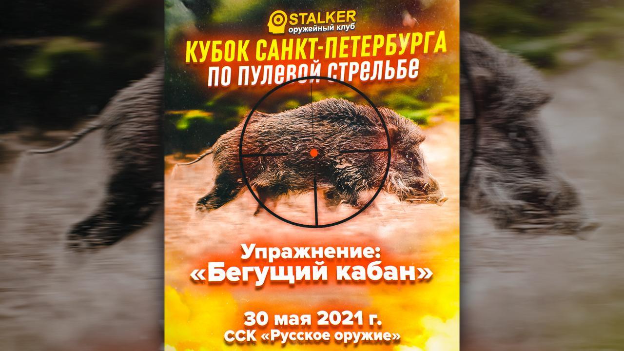 Кубок СПБ по пулевой стрельбе, 30.05.2021 г, ССК «Русское оружие»