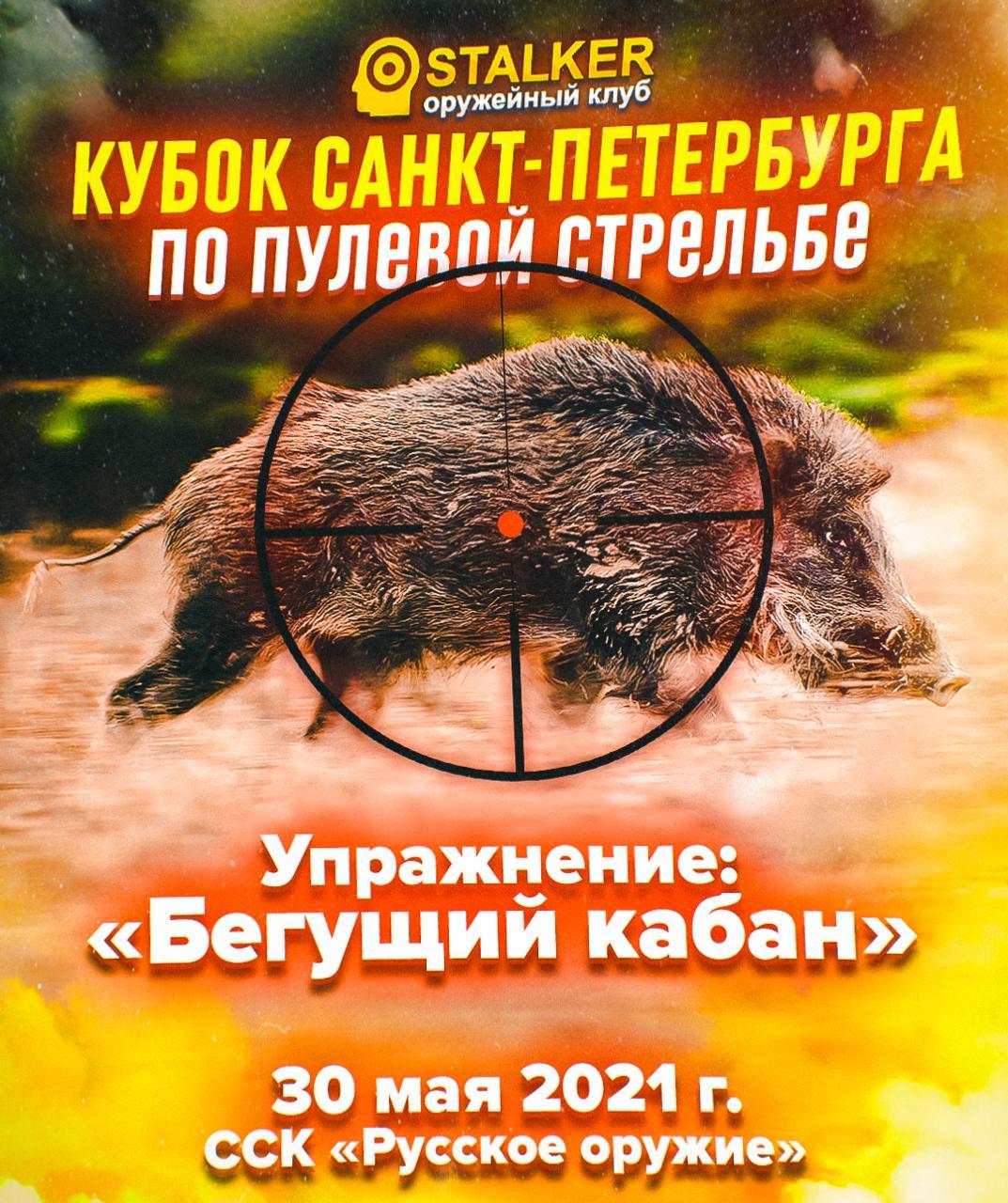 Результаты пулевого турнира 30.05.2021 г