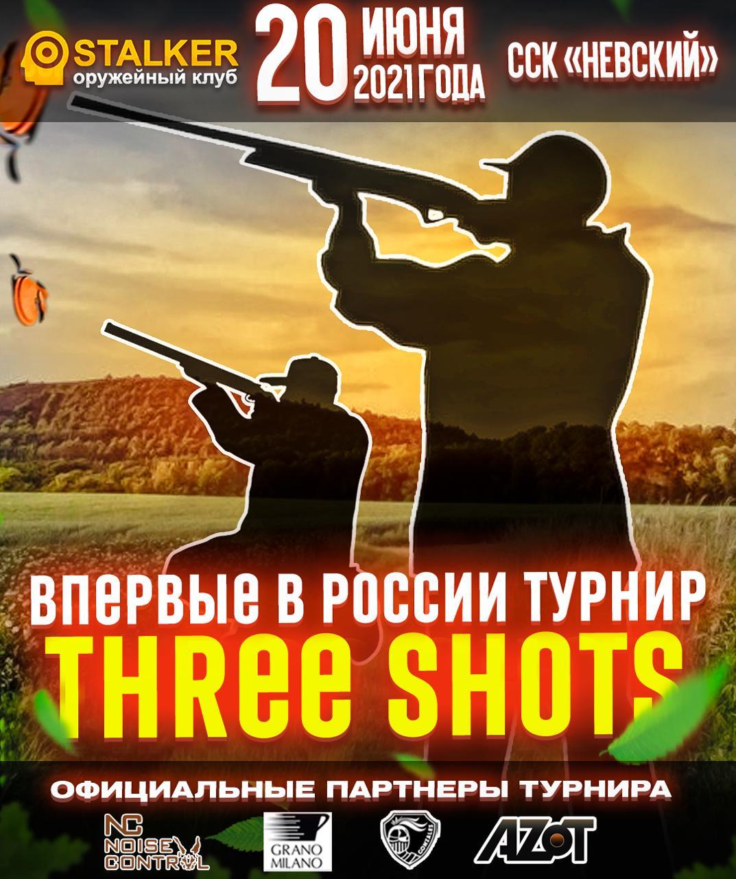 «THREE SHOOTS» -20.06.2021 г, ССК «Невский», новый турнир!