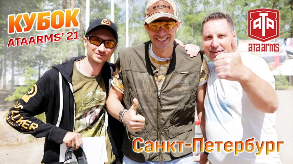 ВИДЕО: Кубок ATA ARMS'21, Санкт-Петербург
